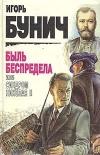 купить книгу Бунич И. - Быль беспредела, или Синдром Николая II
