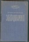 Джексон Дж. - Классическая электродинамика. Перевод с англ.