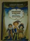 Купить книгу Толстой А. Н. - Золотой ключик, или Приключения Буратино
