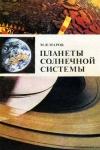 Маров М. Я. - Планеты Солнечной системы