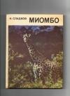 купить книгу Сладков Н. - Миомбо