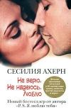 Получить бесплатно книгу Сесилия Ахерн - Не верю, Не надеюсь, Люблю