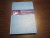 Купить книгу г. в. петрова - финансовое право