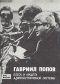 Купить книгу Попов Гавриил - Блеск и нищета Административной Системы