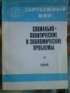 - Зарубежный мир: социально-политические и экономические проблемы: сборник научных трудов