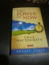 Купить книгу Толле Экхарт - Сила Настоящего