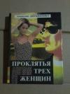 Купить книгу Литвиненко А. А. - Проклятья трех женщин