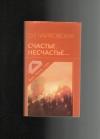 купить книгу Чайковская О. Г - Счастье, несчастье....