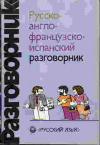 Купить книгу Никитина, С.А. - Русско-англо-французско-испанский разговорник