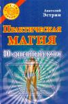 Купить книгу А. М. Эстрин - Практическая магия: 10-дневный курс