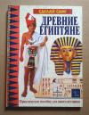 Купить книгу Хаслам Э., Парсонс А. - Древние египтяне // из серии Сделай сам
