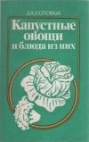 Купить книгу Соловых, З.Х. - Капустные овощи и блюда из них