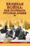 Базанов Сергей Николаевич - Великая война: как погибала русская армия.