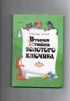 купить книгу Кумма А., Рунге С. - Вторая тайна Золотого ключика