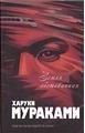 Купить книгу Мураками Харуки - Земля обетованная