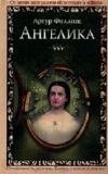 Купить книгу Артур Филлипс - Ангелика