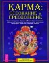 Купить книгу  - Карма: осознание и преодоление: Полная энциклопедия