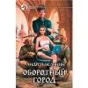Купить книгу Белянин Андрей - Оборотный город