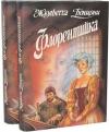 Купить книгу Бенцони, Жюльетта - Флорентийка