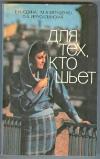 Купить книгу Юдина Е. Н., Евтушенко М. А., Иерусалимская О. А. - Для тех, кто шьет.