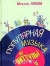 купить книгу Микаэль Ниеми - Популярная музыка из Виттулы
