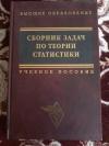купить книгу Ред. Глинский В. В. - Сборник задач по теории статистики
