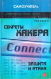 Купить книгу Глушаков, С.В. - Секреты хакера: защита и атака
