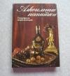 С. П. Самуэль, Е. К. Знак - Алкогольные напитки. Популярная энциклопедия