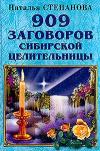Купить книгу Степанова, Наталья - 909 заговоров сибирской целительницы