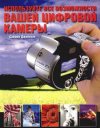 Купить книгу Джойнсон, Саймон - Используйте все возможности Вашей цифровой камеры
