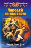 Чернецов, Лещенко - Чародей на том свете