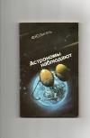 Купить книгу Зигель Ф. Ю. - Астрономы наблюдают.