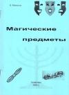 Купить книгу Б. Моносов - Магические предметы