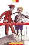 Купить книгу Андре Моруа - Толстопузы и долговязы