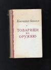 Купить книгу Симонов К. М. - Товарищи по оружию.