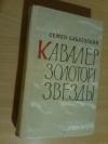 Купить книгу Бабаевский С. П. - Кавалер золотой звезды