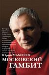 Купить книгу Юрий Мамлеев - Московский гамбит