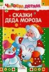 Купить книгу  - Сказки деда Мороза