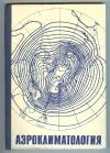 Купить книгу Гаврилова Л. А. - Аэроклиматология. (Климат свободной атмосферы.).