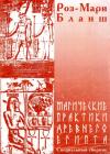 Купить книгу Роз-Мари Бланш - Магические практики Древнего Египта