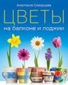 Купить книгу Скворцова Анастасия - Цветы на балконе и лоджии