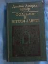 Купить книгу Фрэзер Д. Д. - Фольклор в Ветхом завете