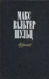 Купить книгу Макс Вальтер Шульц - Избранное