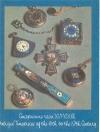 купить книгу Рашкован автор оставитель - Старинные часы 16-19 веков, Государтсвенные музеи Московского Кремля. Оружейная палата.