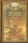 Купить книгу Павлов, А. П. - Храмы Санкт-Петербурга