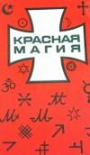 Купить книгу Красная магия - Красная магия