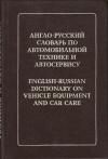 Купить книгу [автор не указан] - Англо-русский словарь по автомобильной технике и автосервису