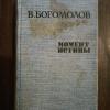 Купить книгу Богомолов В. О. - Момент истины