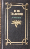 Купить книгу Павлов Н. Ф. - Избранное. Повести, стихотворения, статьи