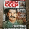 """Купить книгу  - Журнал """" Тайны СССР 15 / 2019 """""""